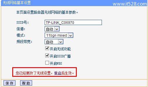 192.168.1.1路由器设置密码与修改密码方法