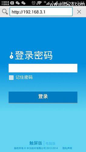 用手机登录路由器设置上网界面的方法