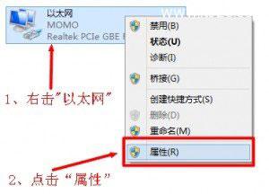 192.168.1.1打不开设置页面Windows 8系统的解决办法