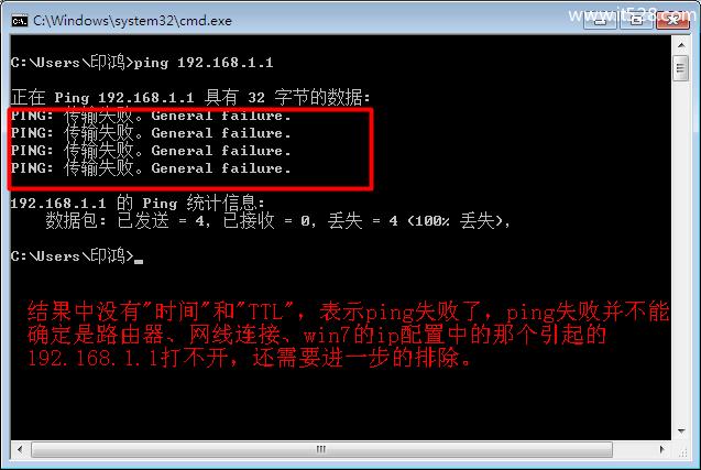 192.168.1.1打不开页面Windows 7系统的解决方法