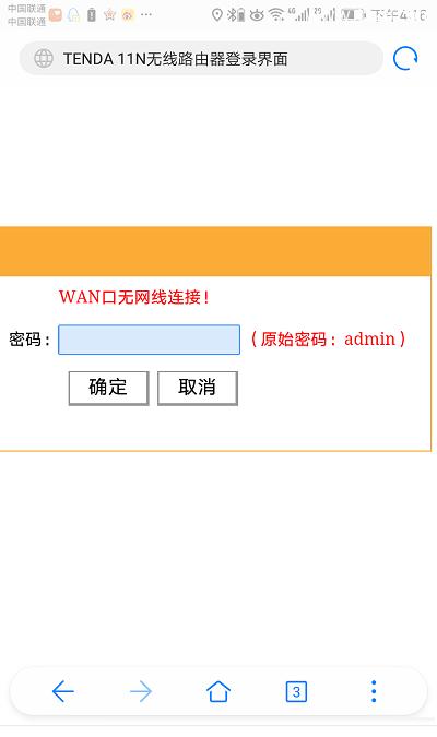腾达(Tenda)192.168.0.1手机登陆路由器设置方法