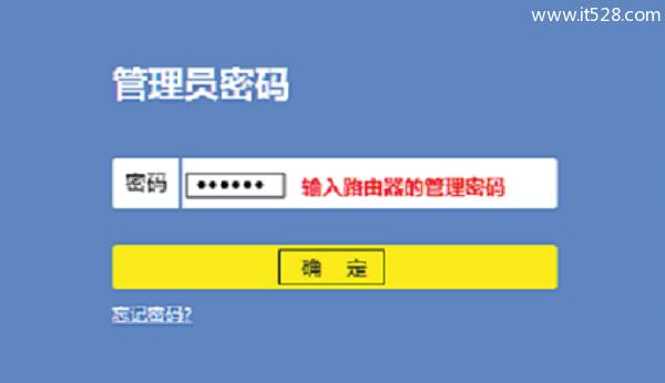两个路由器连接设置第二个路由器上网教程