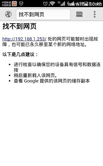 192.168.1.253路由器手机登录打不开页面怎么办?