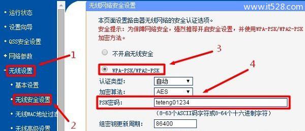 路由器无线wifi密码如何设置才不会被破解?