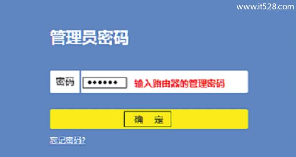 路由器无线网络管理员密码(登录密码)是什么?