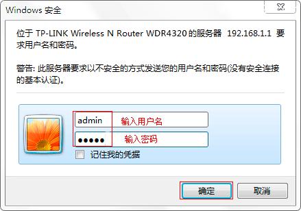 192.168.1.1路由器登陆页面是电信登陆页面怎么办?