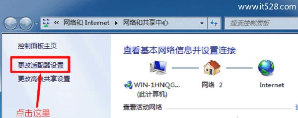 192.168.1.1打不开页面Windows 7系统的解决办法
