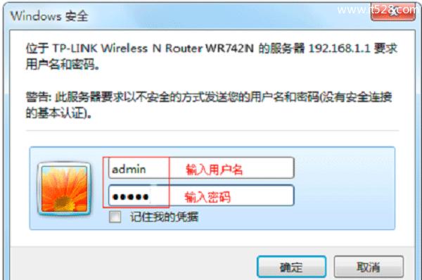 如何查看路由器无线wifi有没有被蹭网?