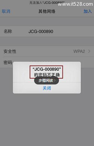 安全性选择错误或者密码输入不正确,iPhone会给出错误提示