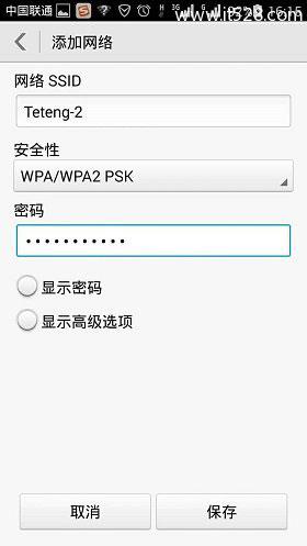 安卓Android手机连接隐藏无线wifi详细方法