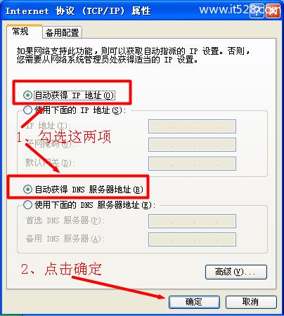 192.168.1.1打不开页面Windows XP系统的解决办法