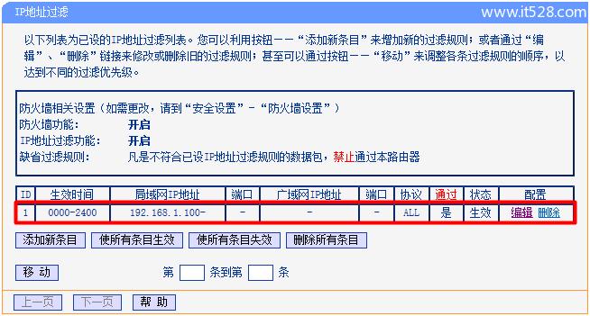 192.168.1.1路由器IP地址过滤设置教程