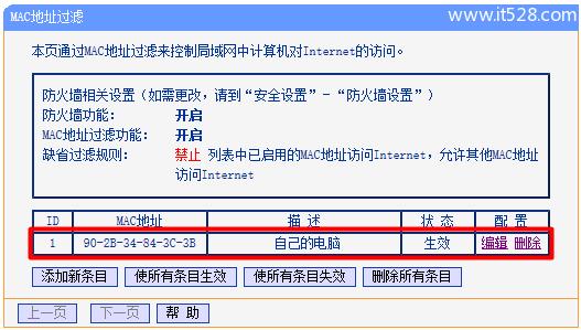 192.168.1.1路由器MAC地址过滤设置方法