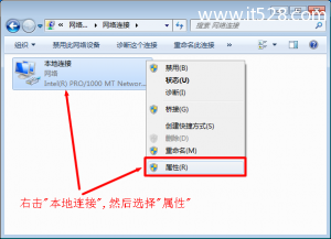 192.168.0.1打不开页面Windows 7系统解决办法
