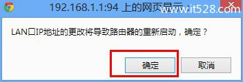 192.168.1.1路由器设置地址更改图文教程