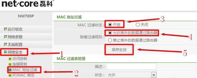 路由器MAC地址过滤的意思是什么?