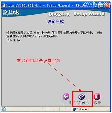 192.168.0.1路由器设置上网图文方法