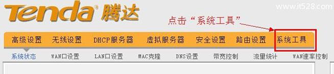 192.168.0.1路由器密码设置方法
