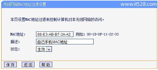 无线网络路由器MAC地址过滤的设置方法