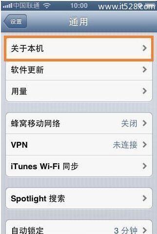 安卓和苹果手机MAC地址的查询方法