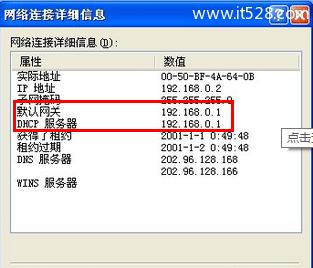 192.168.0.1是什么?