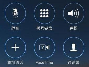 苹果iPhone7手机通话声音小的解决方法