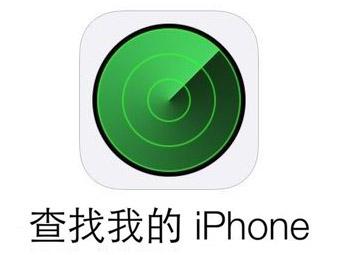苹果iPhone 7 Plus手机使用查找我的iphone功能的教程