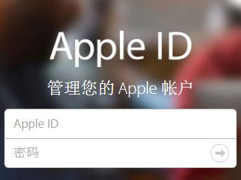 苹果ID被盗?防止苹果Apple ID被盗的方法