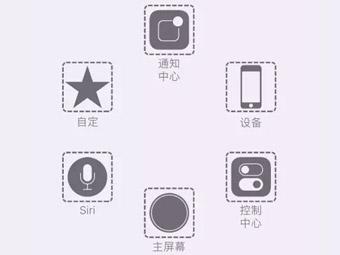 苹果iPhone手机小圆点使用技巧与设置方法