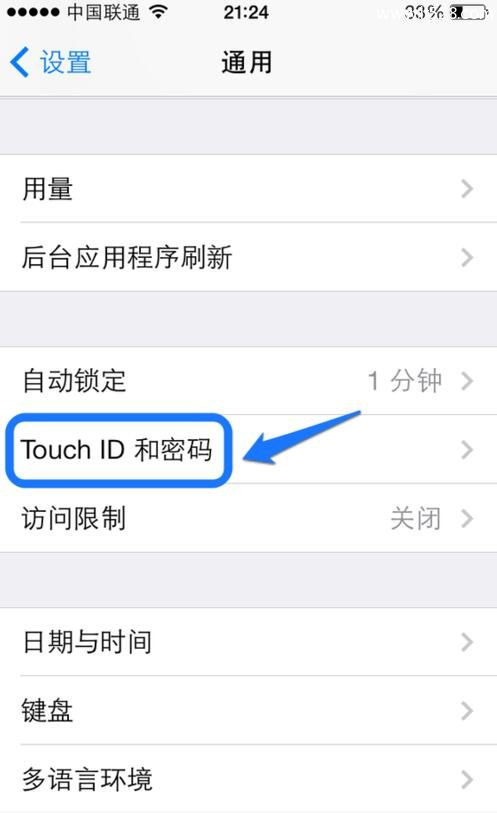 iPhone手机意外丢失防止隐私外泄的方法