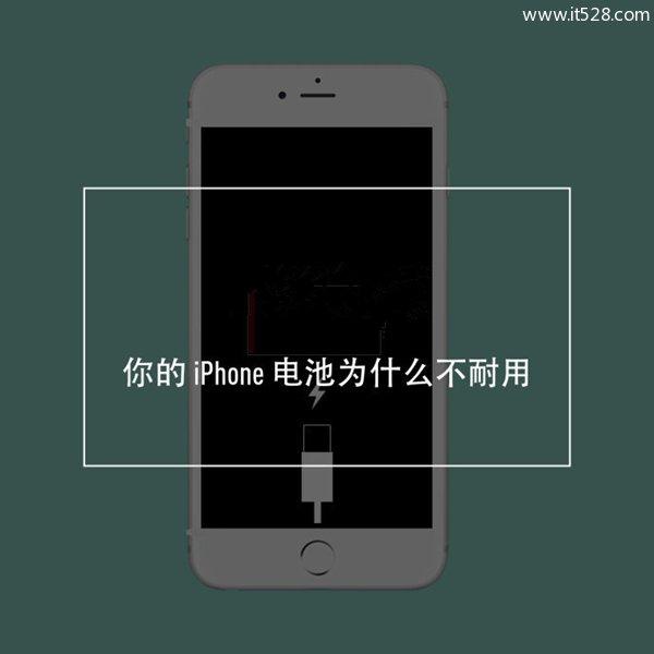 苹果iPhone手机电池不耐用的原因什么?