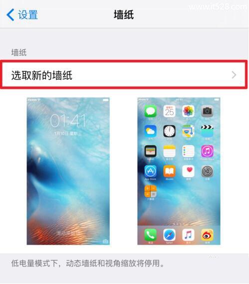 iPhone 7手机设置Live动态壁纸的方法