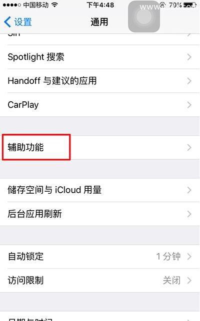 苹果iPhone 7手机变黑白屏解决方法