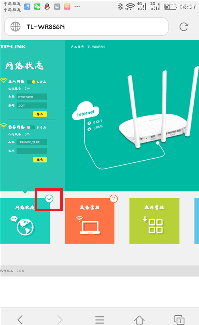 TP-Link新版路由器用手机浏览器设置上网方法