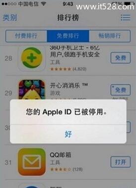 苹果id被停用怎么解除?