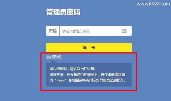 TP-Link(tplogin.cn)新版路由器管理员密码忘记了的解决方法