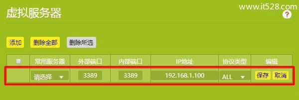 TP-Link新版路由器虚拟服务器(端口映射)设置方法