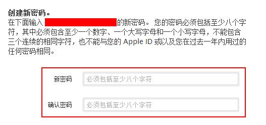 苹果Apple ID密码已过期?解决密码总是过期的方法