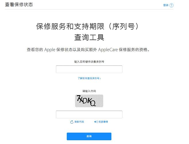 通过iPhone序列号查询保修状态和ID锁状态的方法