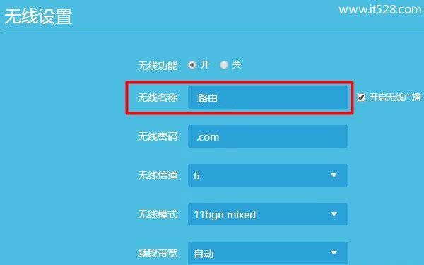 TP-Link新版路由器搜索不到wifi信号的解决方法