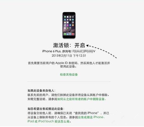 苹果iPhone手机刷机后Apple ID会注销?查询苹果ID激活锁的方法