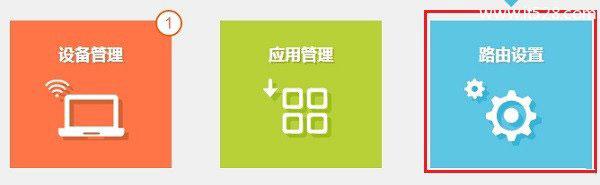 TP-Link新版路由器修改管理员密码(登录密码)设置方法