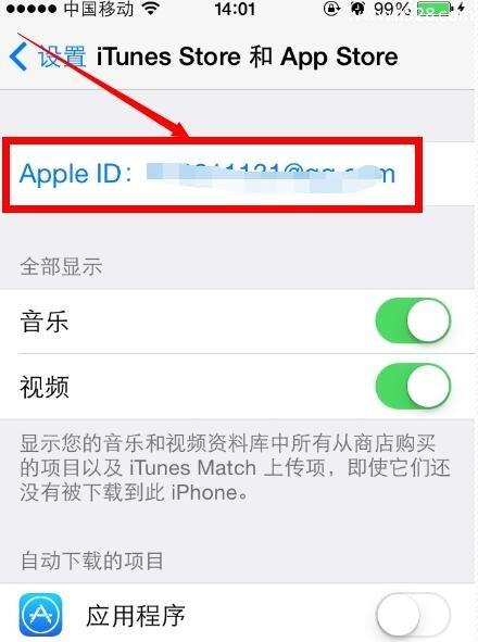 苹果序列号查询?序列号可以查到苹果ID吗?