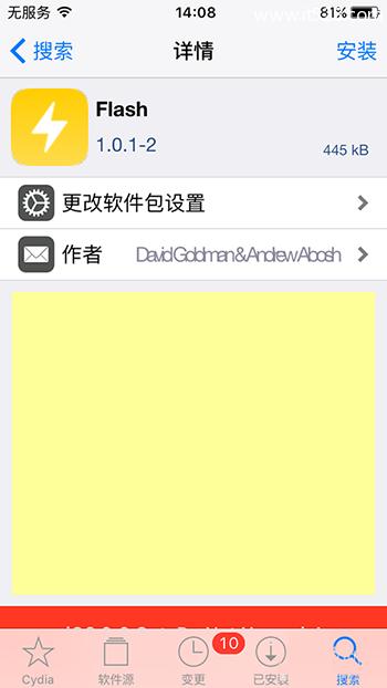 苹果iPhone手机手电筒亮度调节教程