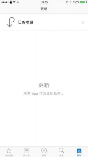 iPhone手机清空App Store里的更新记录方法