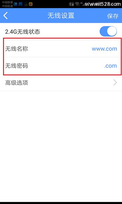 TP-Link新版路由器无线wifi名称和密码手机修改方法