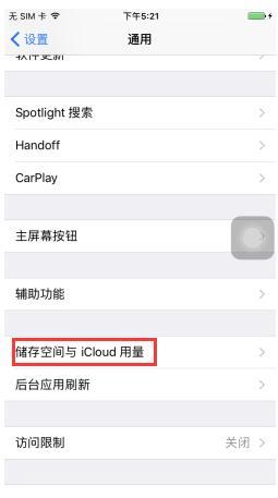 苹果iPhone 7 Plus手机清理应用缓存的教程