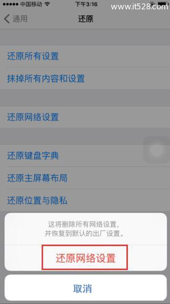 iPhone手机断网闪退下载不了APP应用解决方法