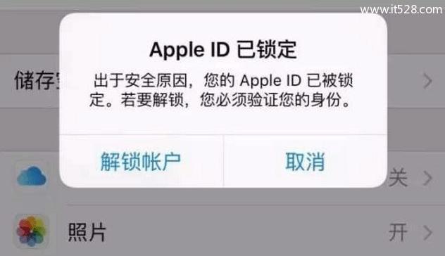 iPhone手机弹出窗口要求输入ID密码修改ID密码的解决方法