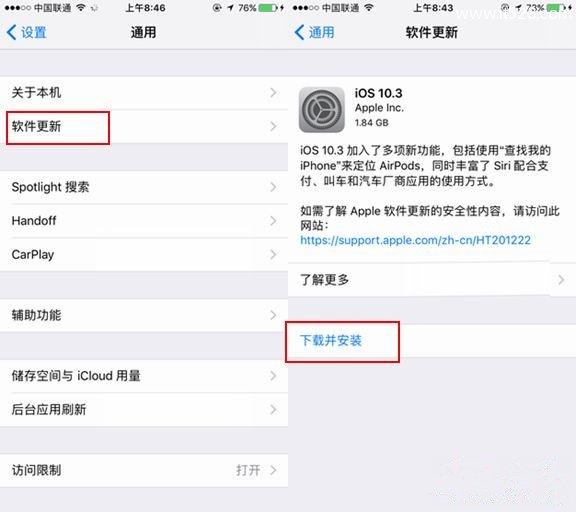 iOS10.3更新了什么?iOS10.3正式版升级需要多大空间
